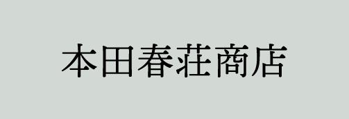 本田春荘商店