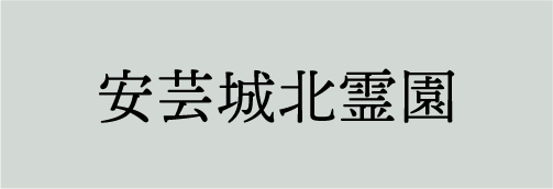 安芸城北霊園