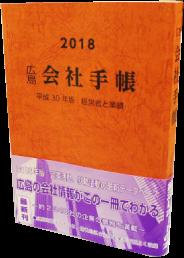 広島会社手帳